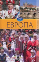 Книга Европа. Том 3