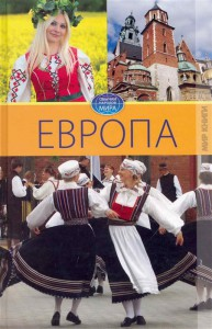 Книга Европа. Том 4