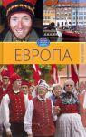 Книга Европа. Том 5
