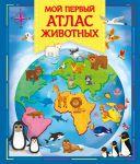 Книга Мой первый атлас животных