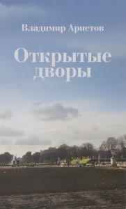 Книга Открытые дворы. Стихотворения, эссе