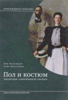 Книга Пол и костюм. Эволюция современной одежды