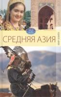 Книга Средняя Азия