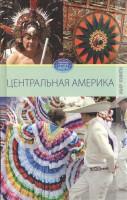 Книга Центральная Америка