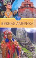 Книга Южная Америка