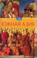 Книга Южная Азия
