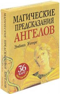 Книга Магические предсказания ангелов (36 карт + брошюра)