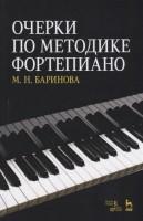 Книга Очерки по методике фортепиано