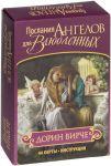 Книга Послания ангелов для влюбленных (44 карты + брошюра)