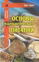 Книга Основы макробиотического питания