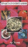 Книга Трактат о питании