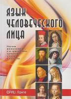Книга Язык человеческого лица