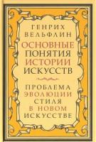 Книга Основные понятия истории искусств