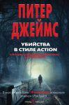 Книга Убийства в стиле action