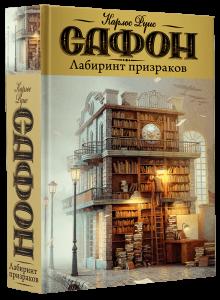 Книга Лабиринт призраков