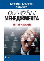 Книга Основы менеджмента