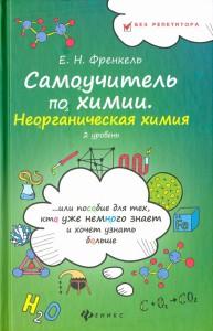 Книга Самоучитель по химии. Неорганическая химия. 2 уровень