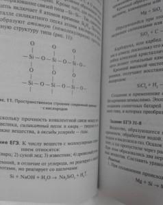 фото страниц Самоучитель по химии. Неорганическая химия. 2 уровень #7