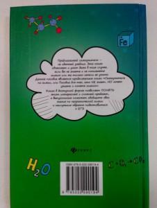 фото страниц Самоучитель по химии. Неорганическая химия. 2 уровень #9