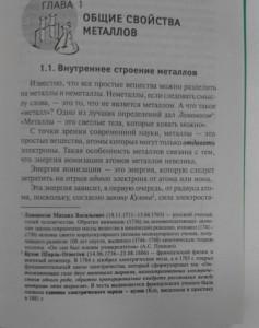 фото страниц Самоучитель по химии. Неорганическая химия. 2 уровень #5