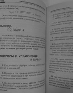фото страниц Самоучитель по химии. Неорганическая химия. 2 уровень #6