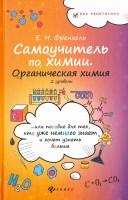 Книга Самоучитель по химии. Органическая химия. 2 уровень