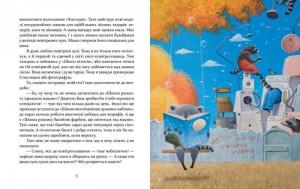 фото страниц Єнотик Бо і повітряна куля #5