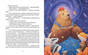 фото страниц Єнотик Бо і повітряна куля #3