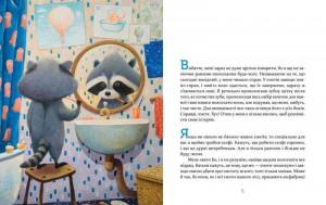 фото страниц Єнотик Бо і повітряна куля #2