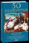 Книга 50 знаменитых царственных династий