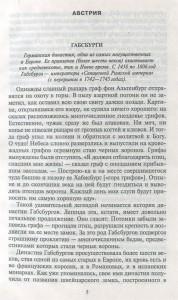 фото страниц 50 знаменитых царственных династий #5