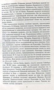 фото страниц 50 знаменитых царственных династий #7