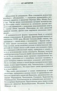 фото страниц 50 знаменитых царственных династий #3