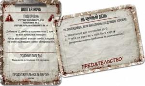 фото Настольная игра Crowd Games 'Мёртвый сезон. Перекрестки' (МФ002) #2