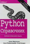 Книга Python. Справочник. Полное описание языка