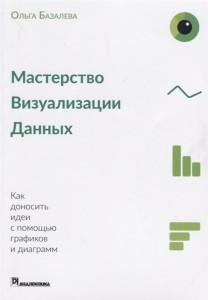Книга Мастерство визуализации данных