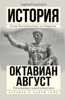 Книга Октавиан Август