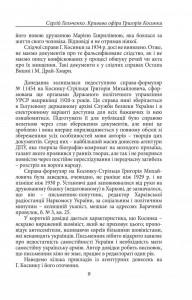 фото страниц Григорій Косинка #7