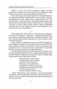 фото страниц Григорій Косинка #4
