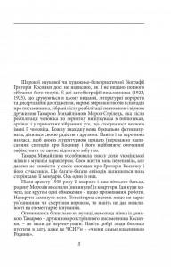 фото страниц Григорій Косинка #3