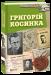 Книга Григорій Косинка