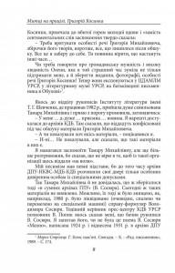 фото страниц Григорій Косинка #6
