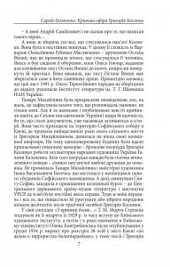 фото страниц Григорій Косинка #5