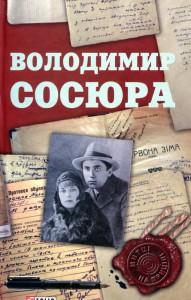 фото страниц Володимир Сосюра #2