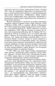 фото страниц Володимир Сосюра #5