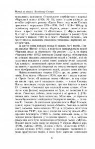фото страниц Володимир Сосюра #4