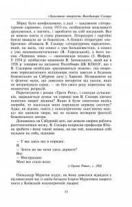 фото страниц Володимир Сосюра #8