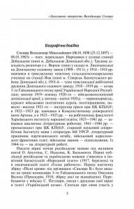 фото страниц Володимир Сосюра #3