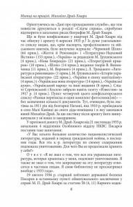 фото страниц Михайло Драй-Хмара #4