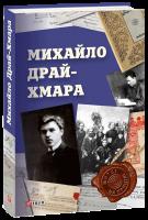 Книга Михайло Драй-Хмара